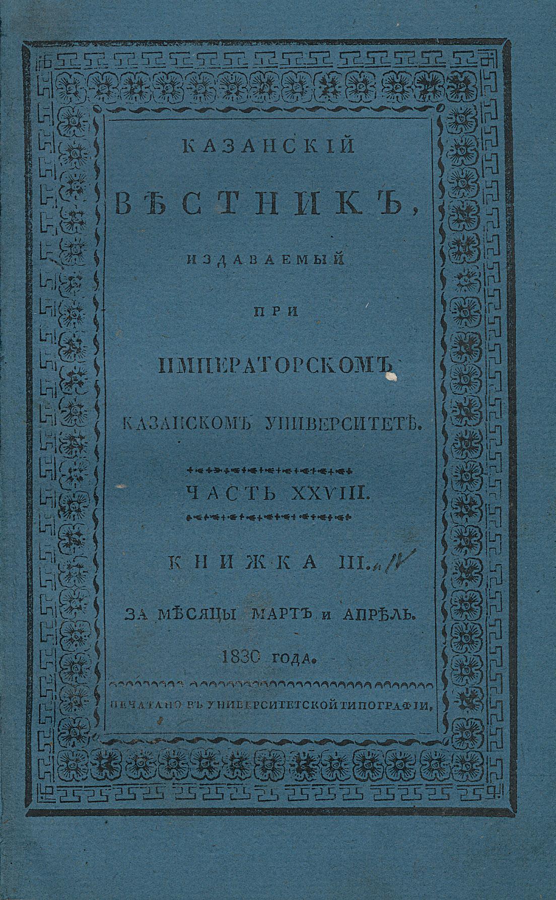 "LOBACHEVSKII, Nicolai Ivanovitch (1793-1856). ""O nachalakh geometrii"" [in Russian: ""On the Principles of Geometry""], in: Kazanskii vestnik, Part XXV (Feb. & Mar. 1829 pp. 178-187), Part XXV (April 1829 pp. 228-241), Part XXVII (Nov. & Dec. 1829 pp. 227-243); Part XXVIII (Mar. & Apr. 1830 pp. 251-283); Part XXVIII (July & Aug. 1830 pp. 571-636). Kazan: University Press, 1829-30."